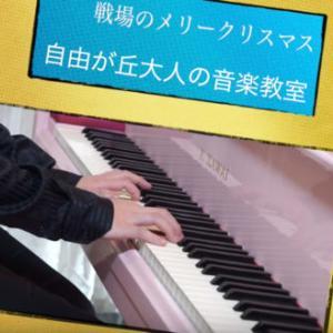 戦場のメリークリスマス 自由が丘大人の音楽教室(自由が丘のピアノ教室)、ピアノ講師・伊藤紘人による演奏です