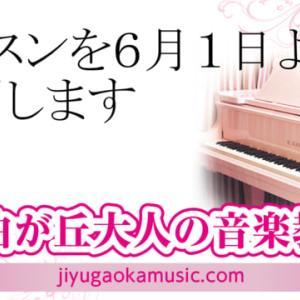 東京都による休業要請が5/31をもって撤回されるため、「自由が丘大人の音楽教室」は、6月1日よりレッスンを通常通り再開いたします