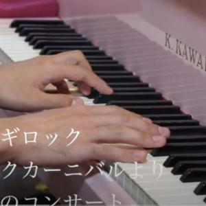 クラシックカーニバルより宮廷のコンサート 自由が丘大人の音楽教室(自由が丘のピアノ教室)、ピアノ講師・前田翔太による演奏でお楽しみください