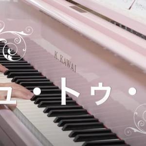 「ジュ・トゥ・ヴ」  フルート・田村桃子 ピアノ・原口沙矢架の演奏でお楽しみください