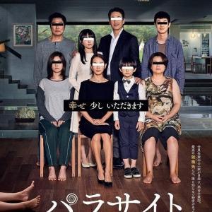 話題の韓国映画『パラサイト 半地下の家族』見ました。