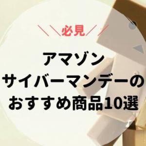 【アマゾンサイバーマンデー】年末に買っておきたいおすすめ商品10選!