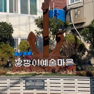 2019-2020 釜山 海辺のカンカンイ芸術村を散策