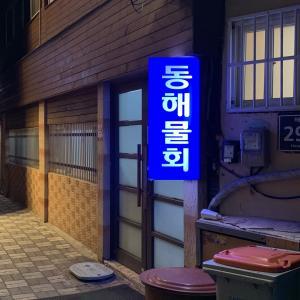 2019-2020 釜山 気になっていたムルフェをいただきました