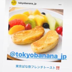 東京ばな奈のアレンジレシピに挑戦しました。