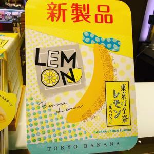 東京ばな奈の新商品♪