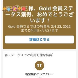 Gold会員になりました〜♪
