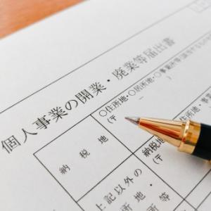 開業時に提出が必要な書類の記載例①開業届
