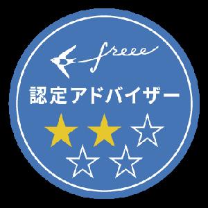 会計freeeで使えるクーポンコードの入手方法【2021年6月最新情報】