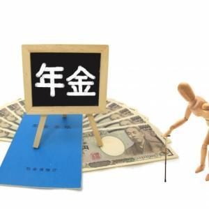 国民年金基金の加入による節税【個人事業主の節税策】