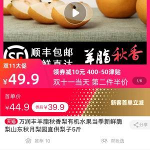 [フルーツ]中国で食べる梨〜秋月梨〜