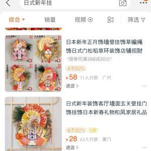 北京で迎える新年・お正月グッズ