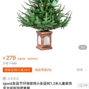 [お買い物]タオバオでクリスマスツリーを買った