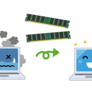 写真で分かるノートパソコンのメモリ増設・交換方法【注意点や規格についても解説】