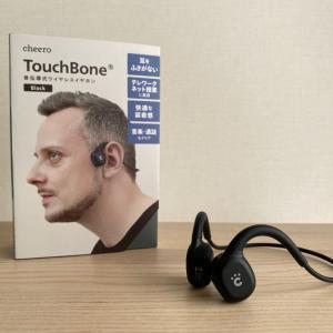 【cheero TouchBone レビュー】耳をふさがず音楽が聞ける骨伝導タイプのワイヤレスイヤホン
