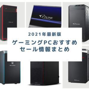 【2021年9月】ゲーミングPCおすすめセール情報まとめ|高性能BTOパソコンを割引キャンペーンを使って安く買おう!