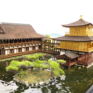 金閣寺と幻の天鏡閣完成