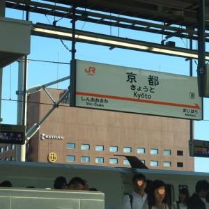 東海道新幹線は「のぞみ3号」 京都から岡山まで (2019年9月 広島旅その2)