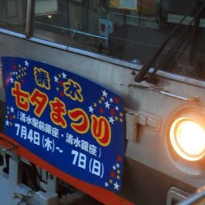2013年 静岡鉄道は清水七夕まつりHM1000系 (今日は七夕)