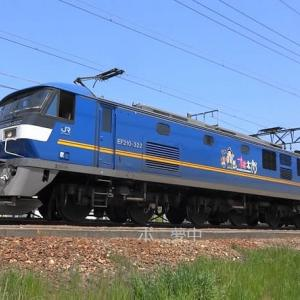 EF210トヨタロングパスエクスプレス 天竜川駅発車 (2021年4月 オマケは桜)