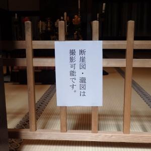 【世界遺産】総本山 金剛峯寺・後編!【高野山】