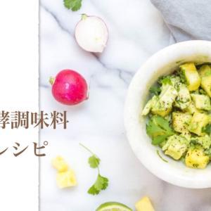 腸内環境を整えて幸福感を増やす発酵食品レシピ講座
