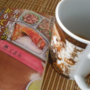 本日のお茶と癒し空間。