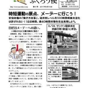 機関誌ふくろう便第41号刊行『時短運動の原点、メーデーに行こう!』 東京統一管理職ユニオン