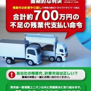 トラックドライバー3名に残業代700万円の支払命令。残業代計算やり直し:東京統一管理職ユニオン