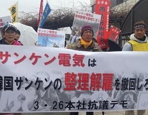 韓国サンケン労働組合支援に参加。サンケン電気本社への抗議デモを闘う:東京統一管理職ユニオン