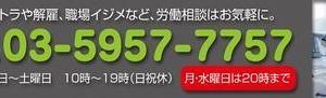 労働相談は東京統一管理職ユニオンへ。解雇 降格減給 など職場の労働問題・東京首都圏の労働相談はこちら