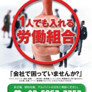 サービス残業 未払い賃金 休日出勤 など管理職・正社員の労働相談は東京統一管理職ユニオンへ。