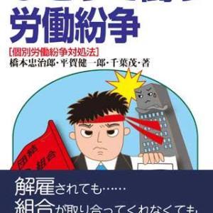 プロブレムQ&A─ひとりで闘う労働紛争[個別労働紛争対処法]橋本忠治郎