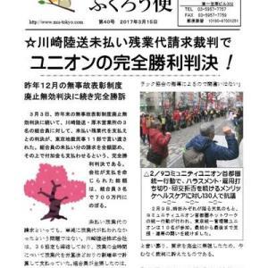 機関誌ふくろう便第40号刊行 『川崎陸送未払い残業代請求裁判でユニオンの完全勝利判決 』
