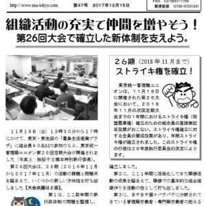 機関誌ふくろう便第47号刊行『組織活動の充実で仲間を増やそう!』 東京統一管理職ユニオン