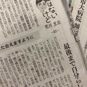 新聞に学ぶ。