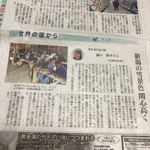新潟日報に記事掲載【単に宣伝】