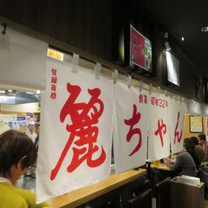 2020年1月 広島旅行(食事編-2)