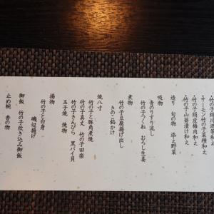 懐石料理の店「かんざ」さんで、竹の子会席 2020年5月