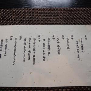 懐石料理の店「かんざ」さんで、「枝豆御膳」 2020年7月