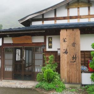 2020年7月 宮城・山形・福島旅行 (7) 会津湯野上温泉 蕎宿 湯神