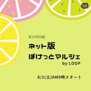 ネット版ぽけっとマルシェ♡8/1.9:00〜開催です^ ^