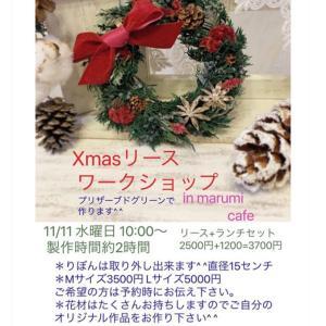 marumi cafeさんにてクリスマスリースワークショップ開催します^ ^