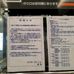 10月12日 東京ディズニーリゾート休園 / 京葉線は10時から運休