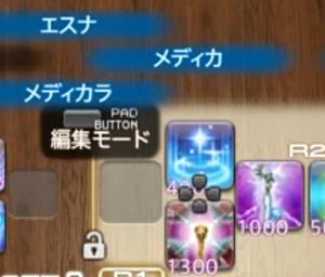 【FF14】ps4パッド白魔道士のXHB、マクロまとめ(Lv50、漆黒5.1)