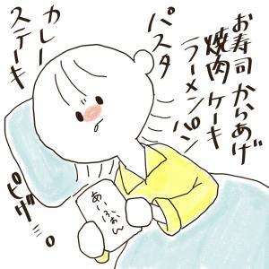 ◯入院36日目〜主治医異動〜◯