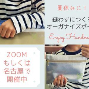 はさみのつかえるお子様も作れるクラフト感覚で楽しむハンドメイド!簡単☆縫わないオーガナイズポーチ
