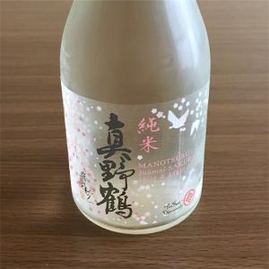 真野鶴さくら純米・お花見のお供にも♡お料理をじゃましないふんわり系日本酒です