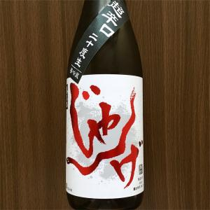 想天坊じゃんげ超辛口二十度生赤蛇・甘旨ドライでなめらか♡インパクトの強いお酒です