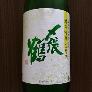 今年もイイです!〆張鶴純米吟醸生原酒・いつもの味とのギャップに萌える♡
